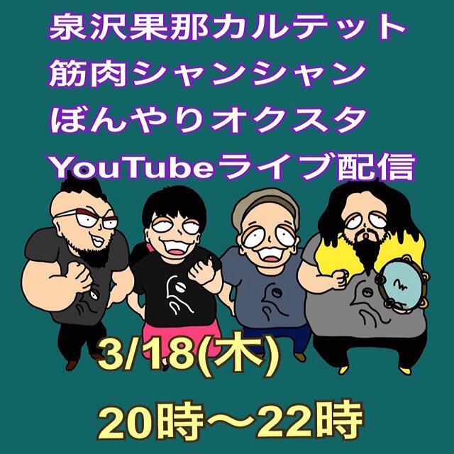 「3/18 (木)カナトマリュウオク@名古屋オクスタ」のアイキャッチ画像