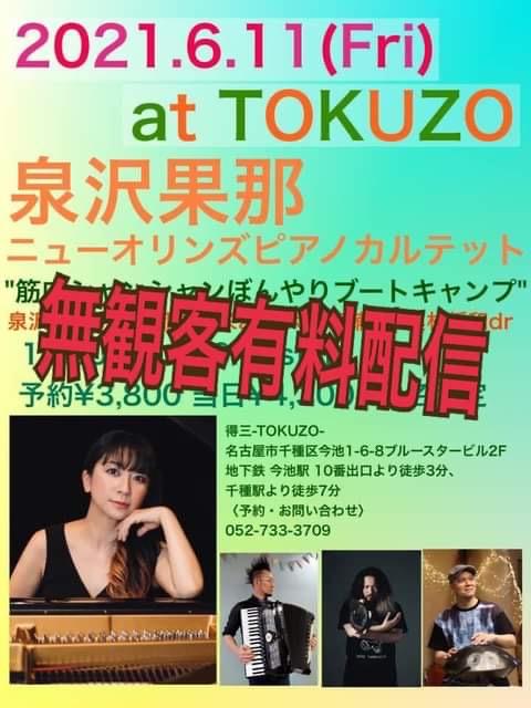 「6/11(金) 泉沢果那ニューオリンズピアノカルテット」のアイキャッチ画像