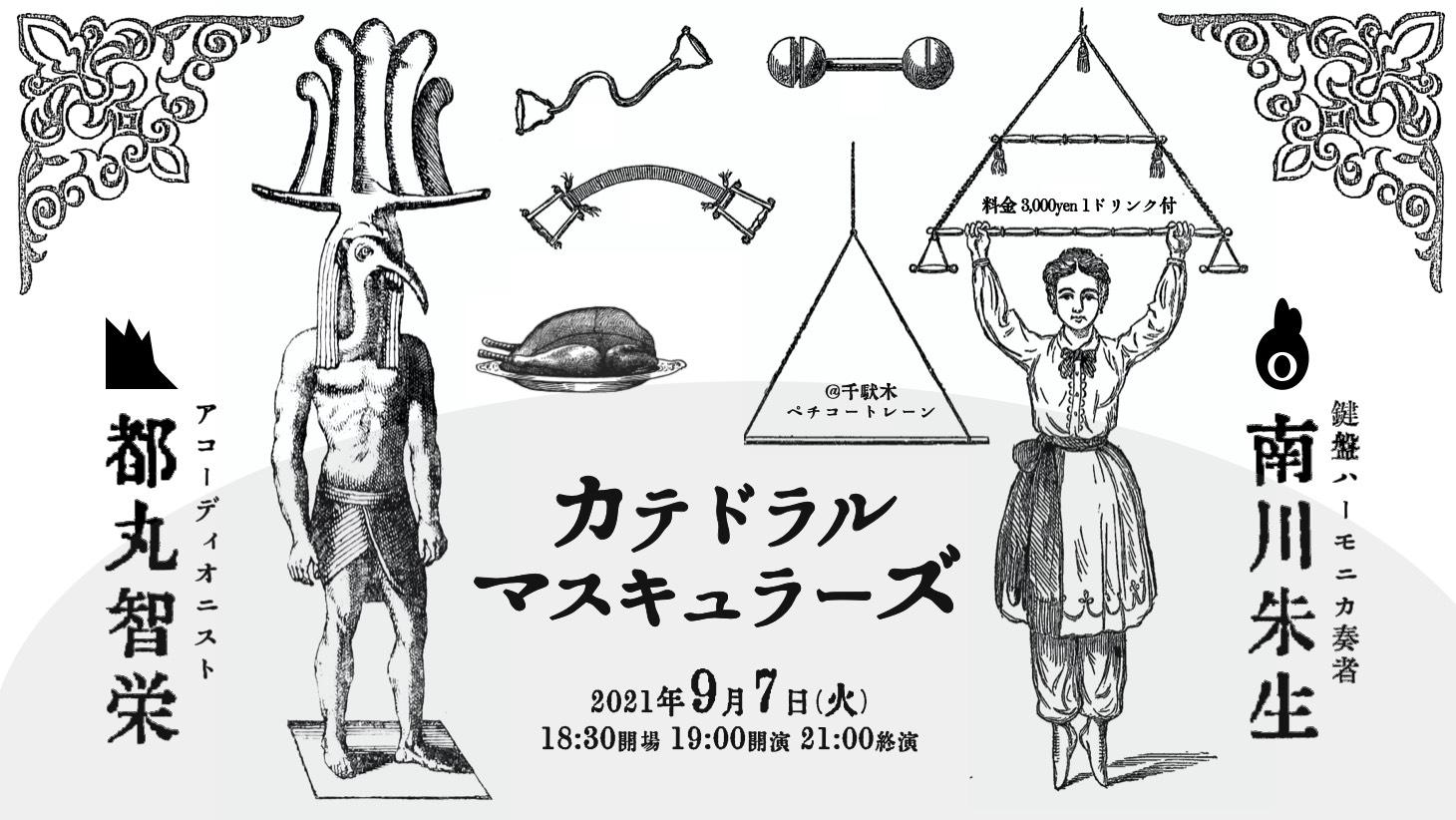 「《延期》9/7(火)【カテドラルマスキュラーズ】〜日本筋肉化計画〜」のアイキャッチ画像