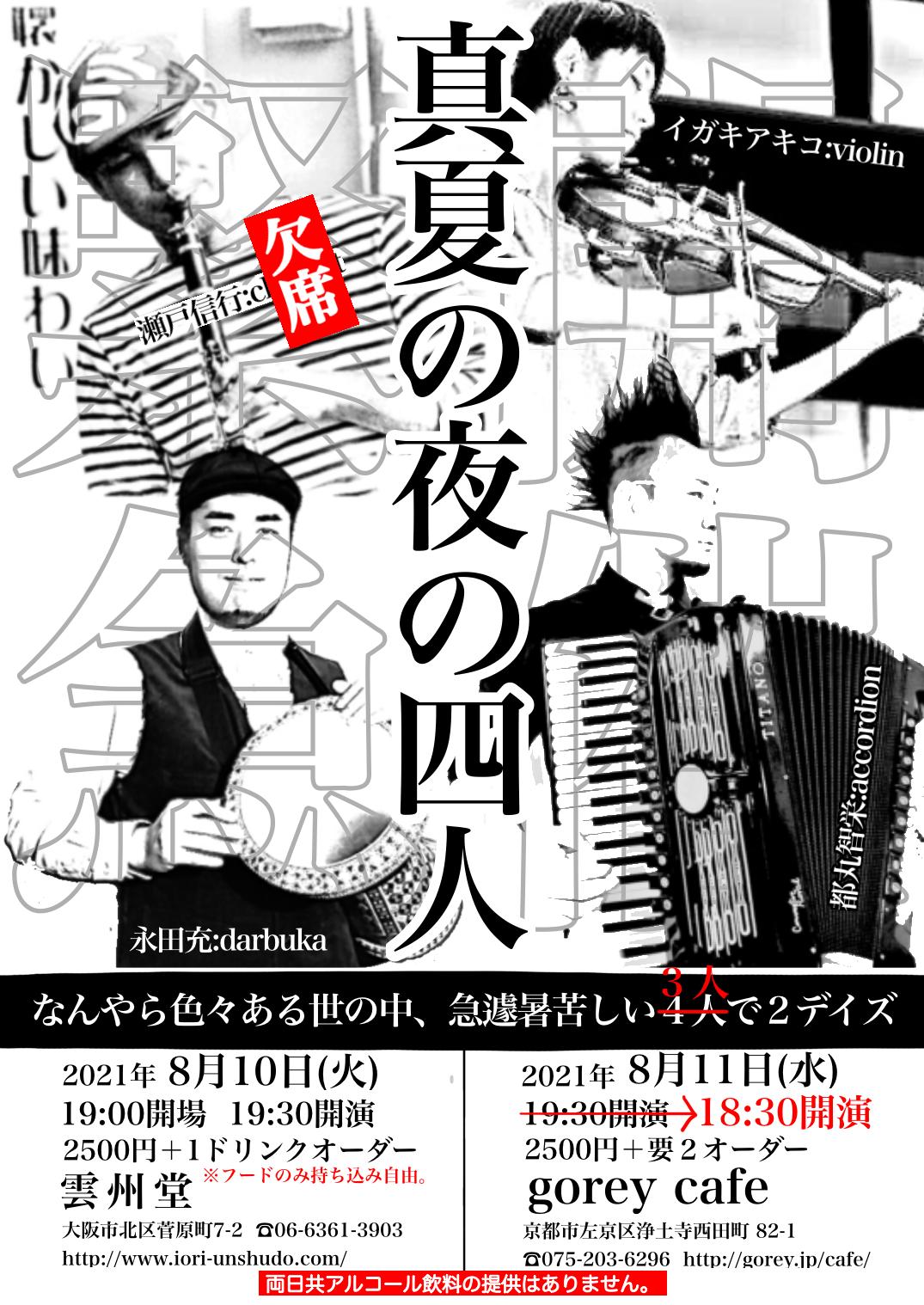 「8/11(水)【真夏の夜の四人】@京都 gorey cafe(出演者変更になりました)」のアイキャッチ画像