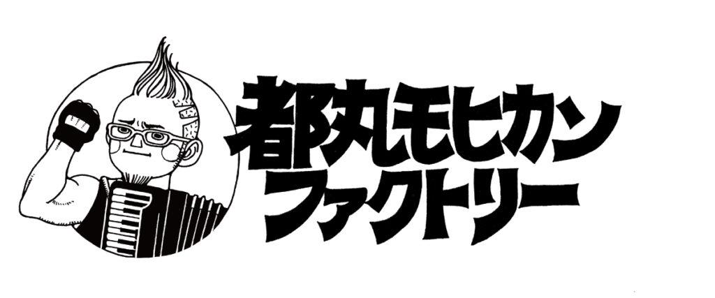 画像に alt 属性が指定されていません。ファイル名: 100mohikan_logo-1-1024x427.jpg